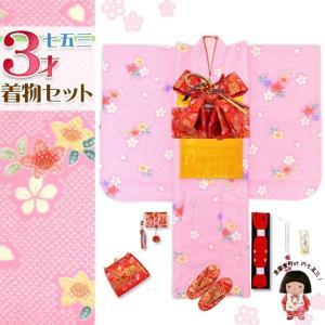 七五三 着物 3歳 フルセット 女の子 三つ身の着物 結び帯セット 合繊「ピンク 鹿の子に花柄」TMK810d302YY|kyoto-muromachi-st