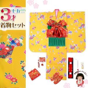 七五三 着物 3歳 フルセット 女の子 三つ身の着物 結び帯セット 合繊「黄色 牡丹に扇子」TMK811d302GG|kyoto-muromachi-st