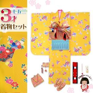 七五三 着物 3歳 フルセット 女の子 三つ身の着物 結び帯セット 合繊「黄色 牡丹に扇子」TMK811d303ZZ|kyoto-muromachi-st