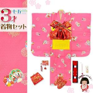 七五三 着物 3歳 フルセット 女の子 三つ身の着物 結び帯セット 合繊「ピンク 鞠に花輪」TMK824d302LL|kyoto-muromachi-st