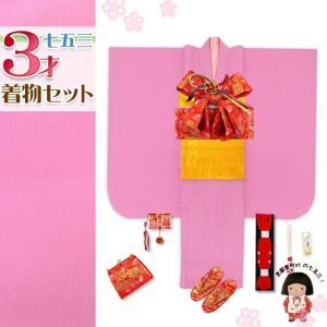 七五三 着物 3歳 フルセット 女の子 色無地の三つ身の着物 結び帯セット 合繊「桃紫」TMK861d302YY|kyoto-muromachi-st