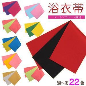 浴衣 帯 レディース 単品 半幅帯 無地 一重帯 浴衣帯 平帯 選べる22色 TMO001|kyoto-muromachi-st