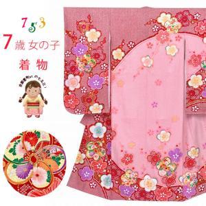 七五三 7歳 女の子用 日本製 正絹 絵羽付け 四つ身の着物「赤xピンク、桜に鼓」TMY213|kyoto-muromachi-st