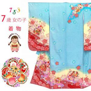 七五三 7歳 女の子用 日本製 正絹 絵羽付け 四つ身の着物「水色、桜に鞠」TMY214|kyoto-muromachi-st