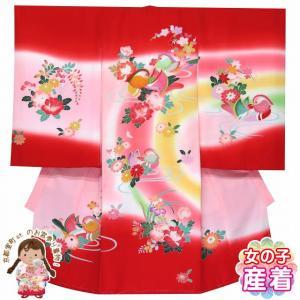 お宮参り 女の子 着物 刺繍入り 赤ちゃんのお祝い着 (初着 産着) 正絹「赤ぼかし おしどり」TNUG109|kyoto-muromachi-st