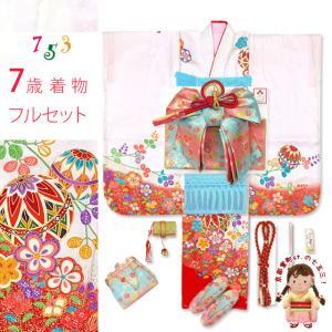 七五三 7歳女の子用 正絹 着物セット 日本製 絵羽柄の着物 フルセット「白地、二つ鞠」TNYS118Gf1809ZZ kyoto-muromachi-st