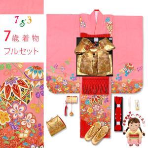 七五三 7歳 フルセット 正絹 日本製 絵羽付けの四つ身 コーデセット「ピンク、二つ鞠」TNYS118Kd105RR kyoto-muromachi-st