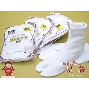 足袋 東レの5枚こはぜのストレッチ足袋「白」TORAY-tabi|kyoto-muromachi-st