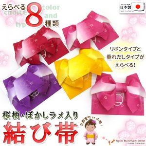 浴衣 帯 レディース 作り帯 単品 桜柄 リボン結び 浴衣帯 選べる色タイプ TS|kyoto-muromachi-st