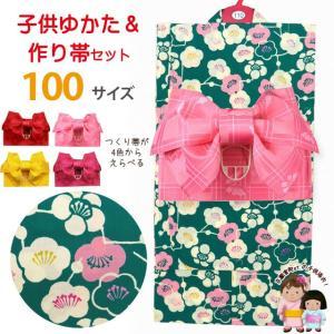 子供浴衣セット レトロ柄女の子用 こども浴衣 100cm と作り帯の2点セット「緑系、梅」TSGY-10-32setC|kyoto-muromachi-st