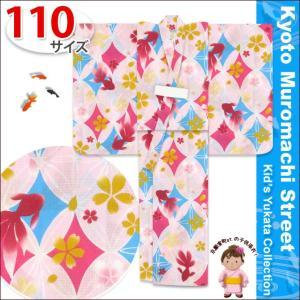 浴衣 子供 レトロ 古典柄 女の子 110 子供浴衣 単品「薄ピンク 金魚」TSGY-1101|kyoto-muromachi-st