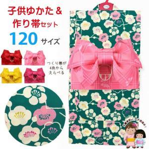 子供浴衣セット レトロ柄女の子用 こども浴衣 120cm と作り帯の2点セット「緑系、梅」TSGY-12-32setC|kyoto-muromachi-st