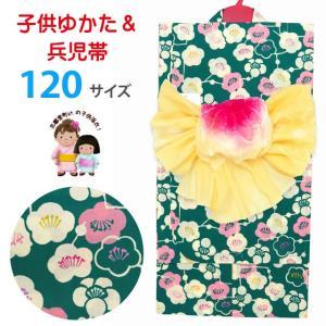こども浴衣セット レトロ柄女の子浴衣 120cm と兵児帯の帯の2点セット「緑系、梅」TSGY-12-32setH|kyoto-muromachi-st