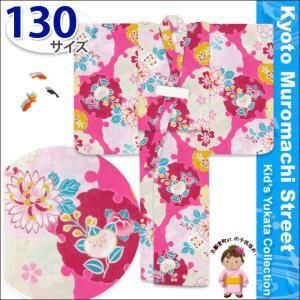 浴衣 子供 レトロ 古典柄 女の子 130 子供浴衣 単品「ピンク 橘に雪輪」TSGY-1306 kyoto-muromachi-st
