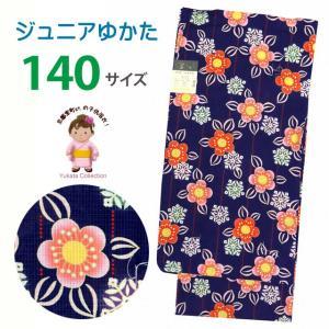 140cm前後の女の子用の可愛らしい浴衣です。 今年の夏は、家族揃って浴衣姿で花火や夏祭りに出かけま...