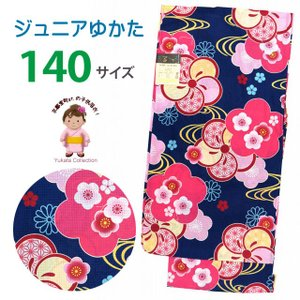浴衣 子供 レトロ 古典柄 女の子 140 こども浴衣 ジュニアサイズ「紺地、流水に梅」TSGY-14-31|kyoto-muromachi-st