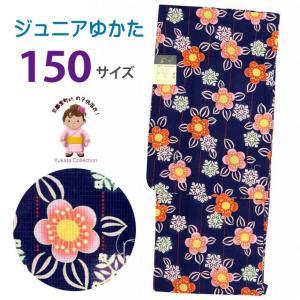 浴衣 子供 レトロ 古典柄 女の子 150 こども浴衣 ジュニアサイズ「紺系、小花柄」TSGY-15-30|kyoto-muromachi-st