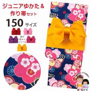 子供 浴衣 レトロ柄のハイジュニア女の子浴衣(150サイズ)と作り帯セット「紺地、流水に梅」TSGY-15-31setC|kyoto-muromachi-st