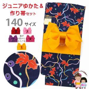子供 浴衣 レトロ柄のジュニア女の子浴衣(140サイズ)と作り帯セット「紺地、金魚」TSGYaj-14-26setC kyoto-muromachi-st