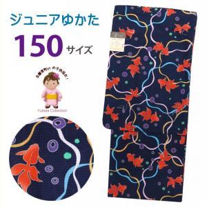 夏物在庫処分セール!20%OFF 浴衣 子供 レトロ 古典柄 女の子 150 こども浴衣 ジュニアサイズ「紺地、金魚」TSGYaj-15-26|kyoto-muromachi-st