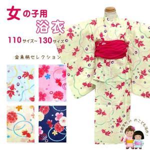 浴衣 子供 レトロ 女の子 110 120 130 こども浴衣 単品「えらべる5色 金魚柄セレクション」TSGYak|kyoto-muromachi-st