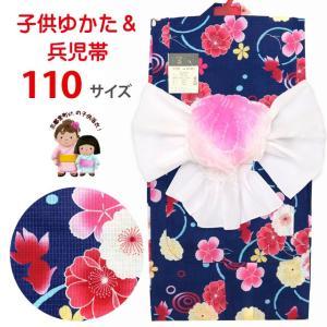 こども浴衣セット 女の子浴衣 110cm と兵児帯の帯の2点セット「紺色、金魚」TSGYak-11-23setH kyoto-muromachi-st