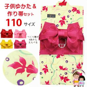 子供浴衣セット 女の子用 こども浴衣 110cm と作り帯の2点セット「淡黄緑、金魚」TSGYak-11-24setC|kyoto-muromachi-st