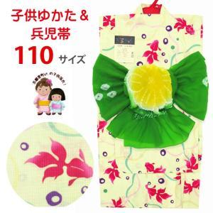 こども浴衣セット 女の子浴衣 110cm と兵児帯の帯の2点セット「淡黄緑、金魚」TSGYak-11-24setH|kyoto-muromachi-st