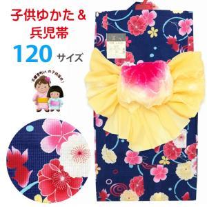こども浴衣セット 女の子浴衣 120cm と兵児帯の帯の2点セット「紺色、金魚」TSGYak-12-23setH kyoto-muromachi-st