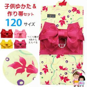 子供浴衣セット 女の子用 こども浴衣 120cm と作り帯の2点セット「淡黄緑、金魚」TSGYak-12-24setC|kyoto-muromachi-st