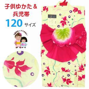 こども浴衣セット 女の子浴衣 120cm と兵児帯の帯の2点セット「淡黄緑、金魚」TSGYak-12-24setH|kyoto-muromachi-st