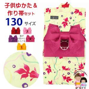 子供 浴衣 レトロ柄の女の子浴衣(130サイズ)と作り帯セット「淡黄緑、金魚」TSGYak-13-24setC|kyoto-muromachi-st