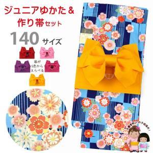 子供 浴衣 レトロ柄のジュニア女の子浴衣(140サイズ)と作り帯セット「青系、格子に菊・桜」TSGYbj-14-28setC|kyoto-muromachi-st
