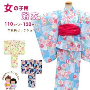 浴衣 子供 レトロ 女の子 110 120 130 こども浴衣 単品「えらべる3色 古典柄セレクション」TSGYbk kyoto-muromachi-st