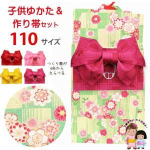 子供浴衣セット 女の子用 こども浴衣 110cm と作り帯の2点セット「黄緑系、格子に菊・桜」TSGYbk-11-27setC|kyoto-muromachi-st