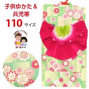 こども浴衣セット 女の子浴衣 110cm と兵児帯の帯の2点セット「黄緑系、格子に菊・桜」TSGYbk-11-27setH|kyoto-muromachi-st