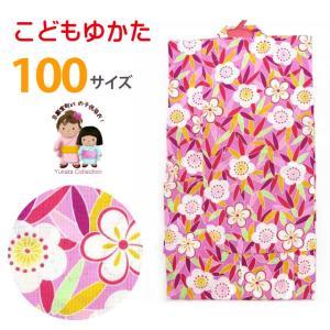 夏物在庫処分セール!20%OFF 浴衣 子供 レトロ 100 女の子 こども 子供浴衣 100cm「ピンク 笹と梅」TSW10-822 kyoto-muromachi-st
