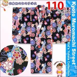 浴衣 子供 レトロ 110 女の子 こども 子供浴衣 110cm「黒地 古典桜」TSW11-803|kyoto-muromachi-st