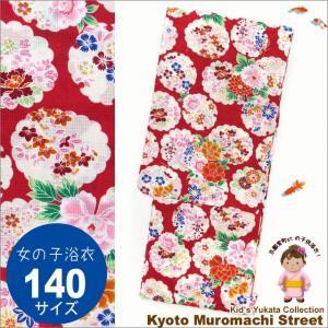 浴衣 子供 140 レトロ 女の子 ジュニアサイズ 子供浴衣 140cm「赤 花柄」TSW14-814|kyoto-muromachi-st
