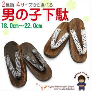 下駄 子供 男の子 こども下駄 選べる2柄 選べるサイズ 18.0cm 19.5cm 21.0cm 22.0cm TTB-select|kyoto-muromachi-st