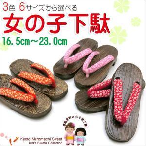 下駄 子供 浴衣に 女の子 ちりめん生地 鼻緒 焼き桐下駄 選べるサイズ(16.5 18 19.5 21 22 23) TTG2|kyoto-muromachi-st