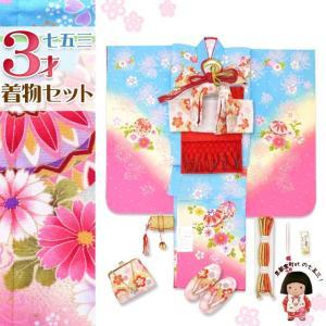 七五三 着物 3歳 フルセット 女の子 絵羽柄の三つ身の着物 結び帯セット 合繊「水色 二つ鞠」TTK793f1603sRR|kyoto-muromachi-st