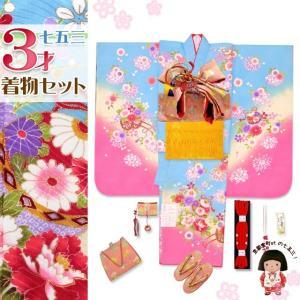 七五三 着物 3歳 フルセット 女の子 絵羽柄の三つ身の着物 結び帯セット 合繊「水色 鈴と牡丹」TTK795d303YY|kyoto-muromachi-st