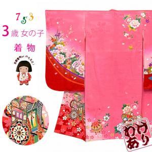 【アウトレット品 少し訳あり】七五三 着物 3歳 女の子 絵羽柄の三ツ身の子供着物 襦袢付き「ピンク、御所車」TTK814|kyoto-muromachi-st