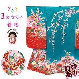 【アウトレット品 少し訳あり】七五三 着物 3歳 女の子 絵羽柄の三ツ身の子供着物 襦袢付き「青緑、蝶々」TTK815|kyoto-muromachi-st