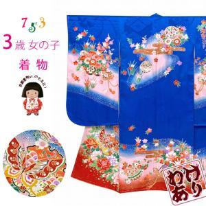 【アウトレット品 少し訳あり】七五三 着物 3歳 女の子 絵羽柄の三ツ身の子供着物 襦袢付き「青、雪輪に蝶」TTK817|kyoto-muromachi-st