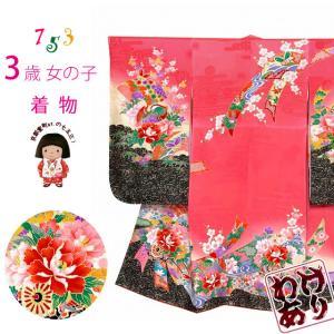 【アウトレット品 訳あり】七五三 着物 3歳 女の子 絵羽柄の三ツ身の子供着物 襦袢付き「ピンク、蝶々」TTK818|kyoto-muromachi-st