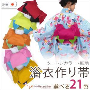 浴衣 帯 レディース 作り帯 単品 ツートンカラー たれ付き リボン結び 浴衣帯 TTO-MD|kyoto-muromachi-st