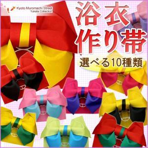 浴衣 帯 レディース 作り帯 単品 ツートンカラー リボン結び 浴衣帯 TTO001|kyoto-muromachi-st