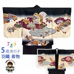 七五三 5歳 男の子 Sサイズ 数え5歳(4歳)向け 刺繍入り羽織 着物のアンサンブル 合繊「黒地、小槌」TWG-k501m|kyoto-muromachi-st
